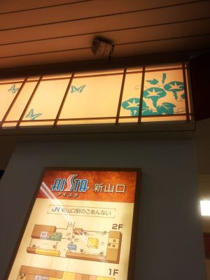 新山口駅1階コンコース天井のアンテナ