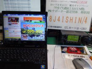 特別局8J4ISHINのSSTV運用
