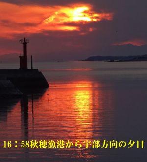 秋穂湾から夕日