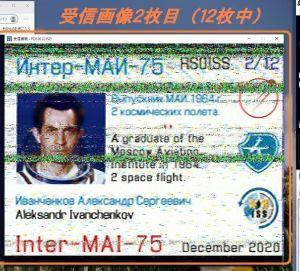 ISSからのSSTV受信2枚目