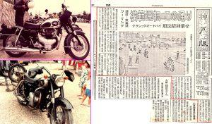 クラシックバイク 朝日新聞神戸版 カワサキメグロ